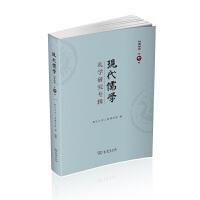 现代儒学(第七辑):礼学研究专辑