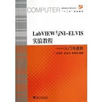 LabVIEW与NI-ELVIS实验教程--入门与进阶(附光盘高等院校计算机技术十二五规划教材)
