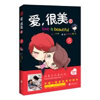 【正版二手书9成新左右】爱,很美(上 小麦咖啡 绘 北京联合出版公司