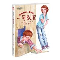 一号教室/克莱门斯校园小说 6-9-12岁外国儿童经典文学校园成长小说故事书 二三四年级小学生课外阅读新华书店正版畅销