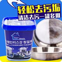不锈钢清洁剂 瓷砖锅具锅底抛光去烧痕除锈厨房清洗剂 强力去污膏