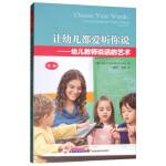 万千教育学前 让幼儿都爱听你说:幼儿教师说话的艺术(第二版),[美] Carol,Garhart,Mooney,马希武