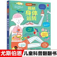 揭秘身体的运转 尤斯伯恩看里面 立体书翻翻书3-6岁揭秘身体7-10岁儿童人体百科3D立体书身体科普书籍精装儿童书了解自