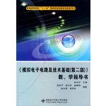 《模拟电子电路及技术基础(第二版)》教、学指导书