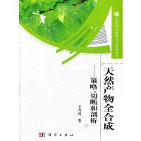 天然产物全合成――策略、切断和剖析