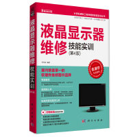 液晶显示器维修技能实训(第4版)
