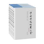 《中国传统相声大全》全五卷