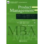 产品管理(第2版)