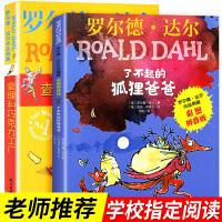 了不起的狐狸爸爸注音版+查理和巧克力工厂全2册罗尔德・达尔作品典藏一二年级课外阅读必读书儿童文学经典书目儿童读物6-1