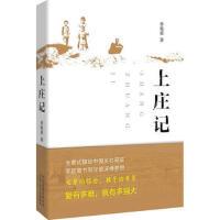 【正版二手书9成新左右】上庄记 2014中国好书榜获奖图书 季栋梁 北京十月文艺出版社