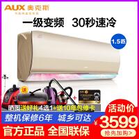 奥克斯空调(AUX)1.5匹 翩然 一级能效 变频冷暖 APP智能控制 自动水洗 壁挂式卧室空调挂机 KFR-35GW