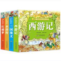 小树苗儿童成长经典阅读宝库(四大名著系列套装共4册)