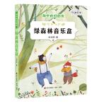 肖定丽童书馆・林中的好朋友-绿森林音乐盒