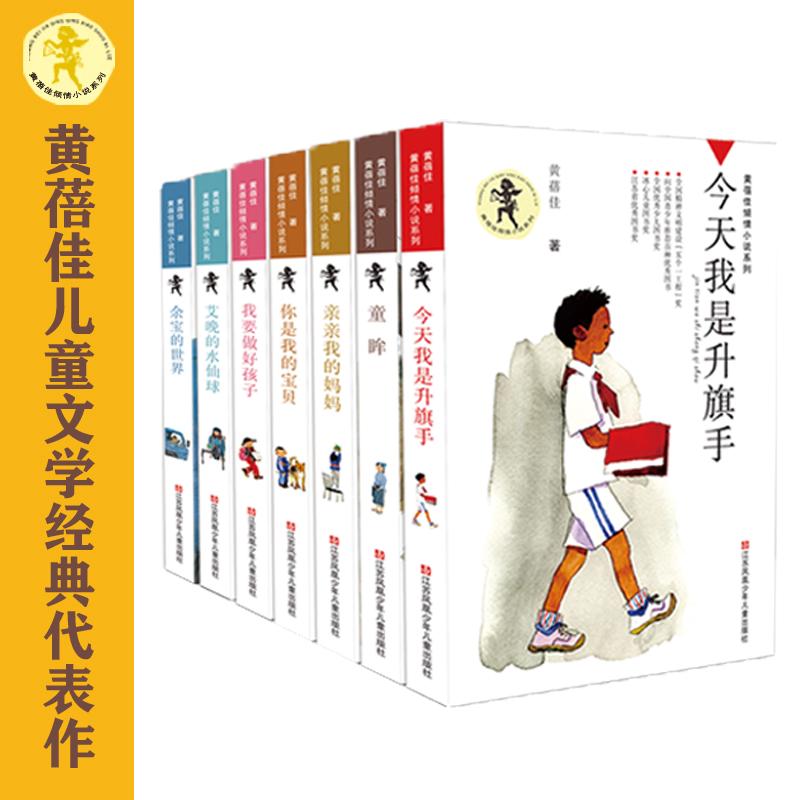 黄蓓佳获奖经典长篇小说(套装共7册)黄蓓佳女士深耕儿童文学数十年的集大成之作,包含:《我要做好孩子》《今天我是升旗手》《亲亲我的妈妈》《你是我的宝贝》《艾晚的水仙球》《余宝的世界》《童眸》