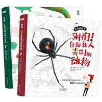 动物探险家(让人尖叫的动物+身边的神奇动物,全2册)