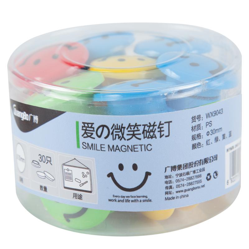 广博(GuangBo)30只装30mm白板磁铁吸铁石磁扣爱の微笑WX9043