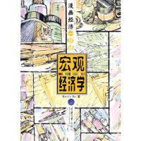 【新书店正版】漫画经济一日通(宏观经济学) Kevin Ko著 重庆大学出版社