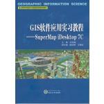 GIS软件应用实习教程――SuperMap iDesktop 7C