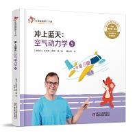 中少阳光图书馆 红袋鼠物理千千问・冲上蓝天:空气动力学5