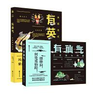 有仙气有英气:西游记、封神演义兵器图典+三界诸仙图典(共2册)