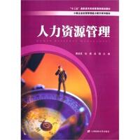 【R4】人力资源管理 黄美灵,张勇,吴强 上海财经大学出版社有限公司 9787564220815