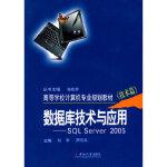数据库技术与应用-SQL server 2005(技术篇) 陆琳,罗明亮 中南大学出版社有限责任公司 97875487