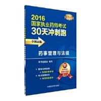2016国家执业药师考试30天冲刺跑 药事管理与法规(全图表版) 9787506784405 中国医药科技出版社