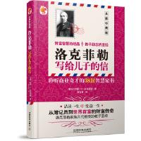洛克菲勒写给儿子的信 (美)约翰・D・洛克菲勒 中国铁道出版社
