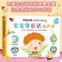 孩悦时光宝宝学说话有声书 语言启蒙书点读认知发声书 0一1-2岁三早教书儿童书籍有声读物幼儿绘本 会说话的图书婴儿书早教