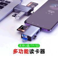 type-c华为读卡器四合一usb3.0高速插sd/tf内存大卡可车载用于电脑u盘笔记本佳能相机安卓苹果手机otg多功能