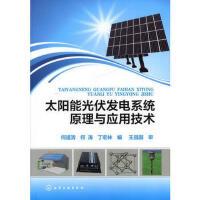 【正版二手书9成新左右】太阳能光伏发电系统原理与应用技术 何道清,何涛,丁宏林 化学工业出版社