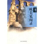 欧美见闻录,(美)欧文,刘荣跃,上海文艺出版社,9787532143054