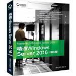 精通Windows Server 2016(第6版),[美]布莱恩・斯维德哥尔(Brian Svidergol),清华