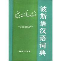 波斯语汉语词典 北京大学东方语言文学系波斯语教研室 商务印书馆 9787100006811