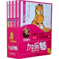加菲猫(第三季)自得其乐系列 套装