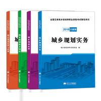 (2018)全国注册城乡规划师职业资格考试辅导用书 城乡规划相关知识+实务+管理与法规+原理(4册套装)