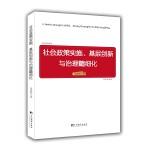 社会政策实施、基层创新与治理精细化