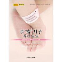 【正版二手书9成新左右】享瘦月子,养壮宝宝 爱帝宫现代母婴健康研究中心 中国妇女出版社