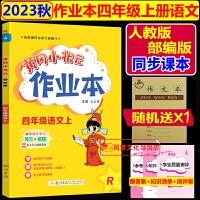 黄冈小状元四年级下册达标卷语文人教版部编版20020春