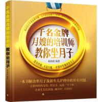 【二手书8成新】名月嫂的培训师教你坐月子 赵海霞 中国轻工业出版社