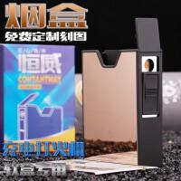 创意金属烟盒20只装软包烟保护盒 带usb充电打火机刻字定制