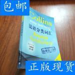 [二手旧书9成新]法语分类词汇:柯林斯轻松学系列 /[英]珀耳塞富?