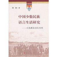 中国少数民族语言生活研究――以西藏自治区为例