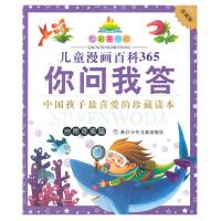 七彩童书坊:儿童漫画百科365你问我答 自然奇观篇(注音版 水晶封皮)