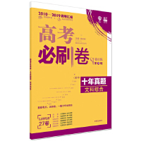 理想树67高考2020新版高考必刷卷 十年真题 文综 2010-2019高考真题卷汇编