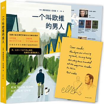 一个叫欧维的男人(pdf+txt+epub+azw3+mobi电子书在线阅读下载)