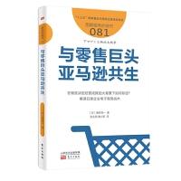 服务的细节081 与零售巨头共生 解读日美企业电子商务战术物流管理物流相关行业发展趋向战略管理书物流战略书籍