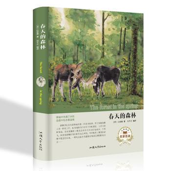 春天的森林 (苏) 比安基著 汕头大学出版社 经典读本世界名著读本 外国小说文学 00