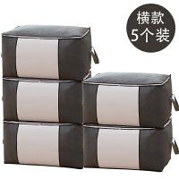 被子收纳袋衣物整理搬家神器打包旅行李箱袋防潮装衣服棉被的袋子 90L