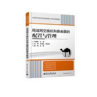局域网交换机和路由器的配置与管理,李建林,电子工业出版社,9787121207914
